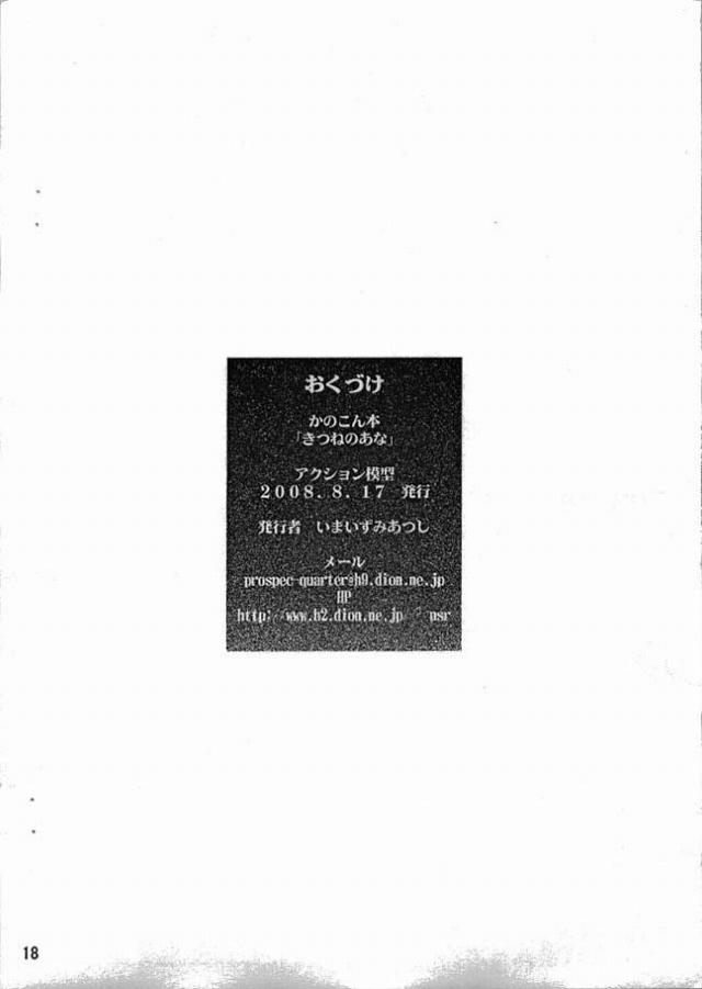 17eromanga15120247
