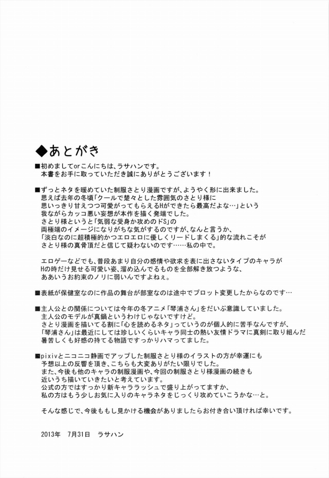 26sukebe15122202
