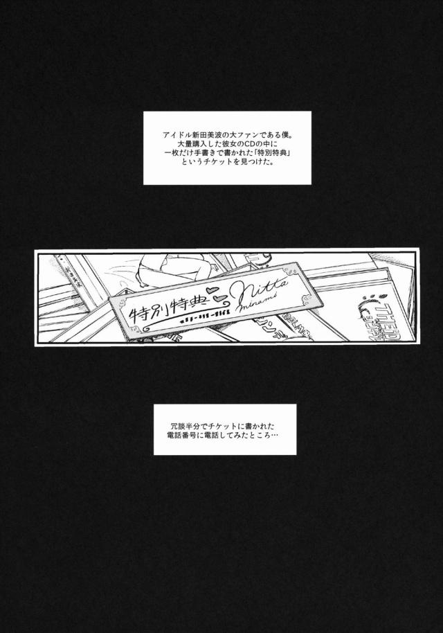 02sukebe16012802