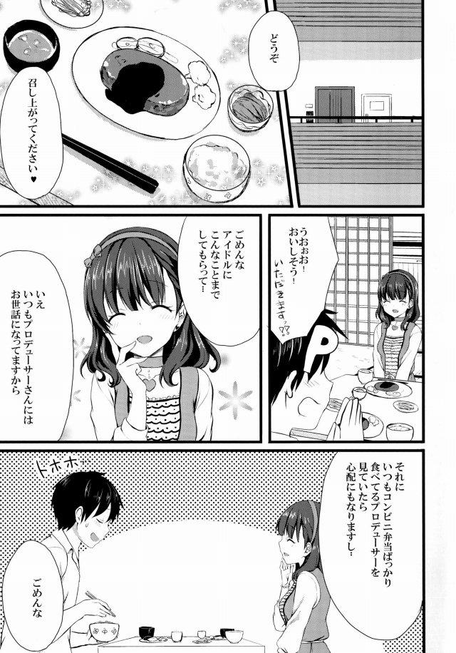 02sukebemanga16010102
