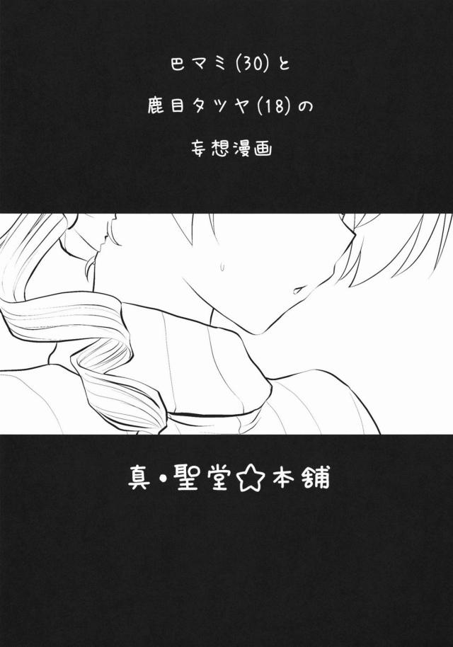 02sukebemanga16010112
