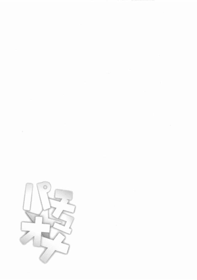 03erogazo16011133