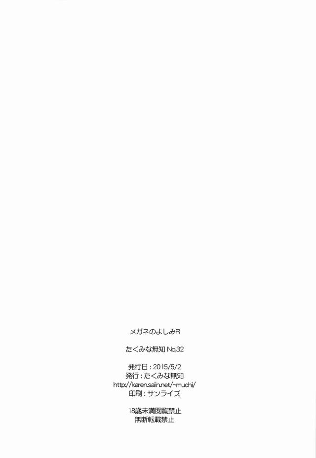 03erogazo16011158