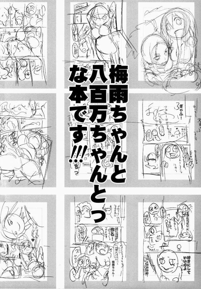 03sukebe16012804