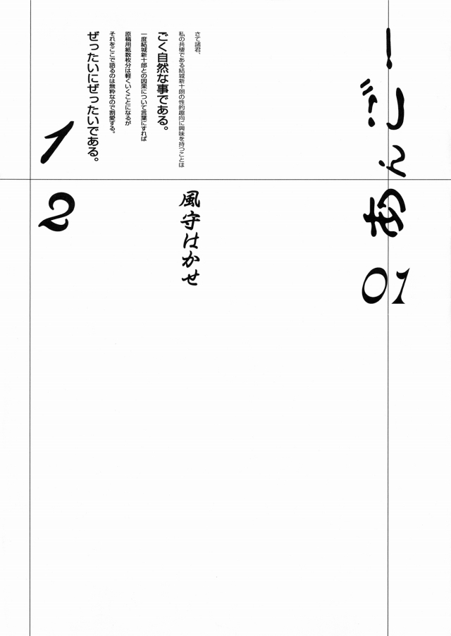 03sukebe16012805