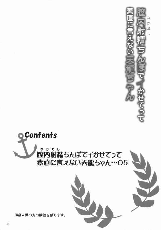 03sukebe16012809