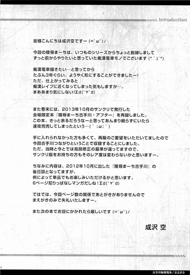 03sukebemanga16010106