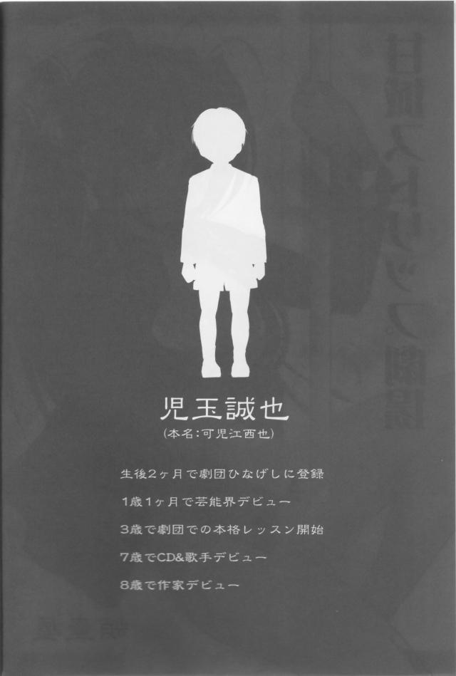 03sukebemanga16010108