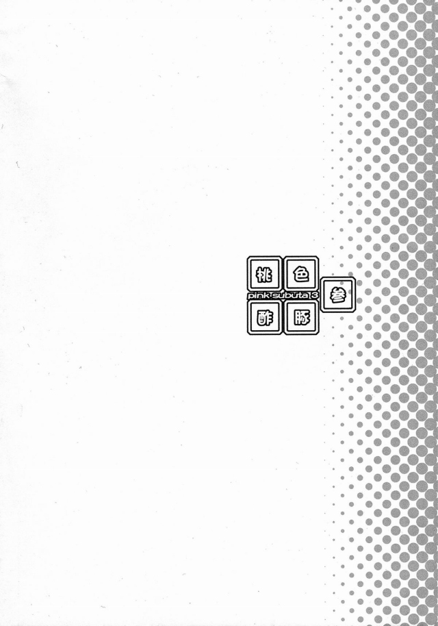 03sukebemanga16010111