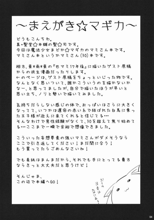 03sukebemanga16010112