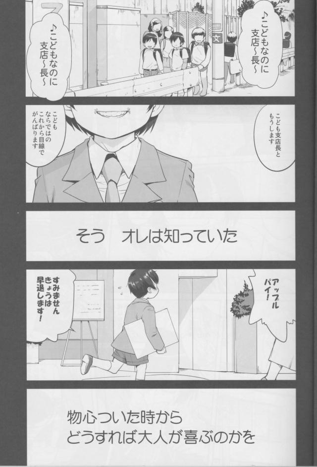 04sukebemanga16010108