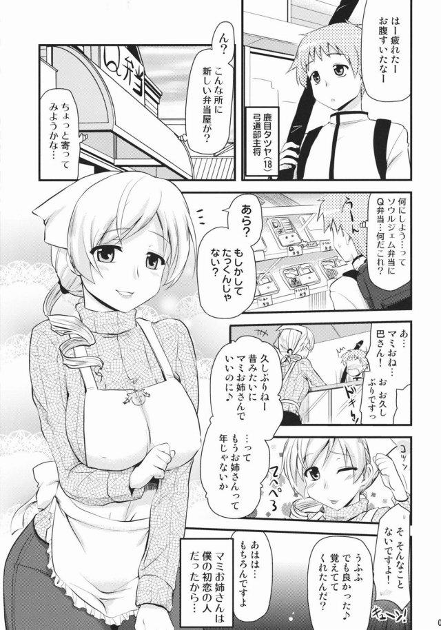 04sukebemanga16010112