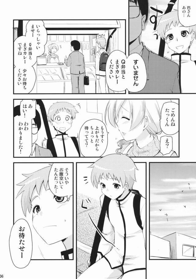 05sukebemanga16010112