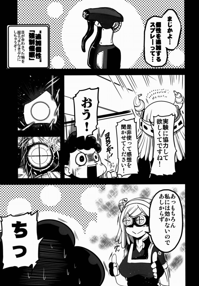 06sukebe16012804