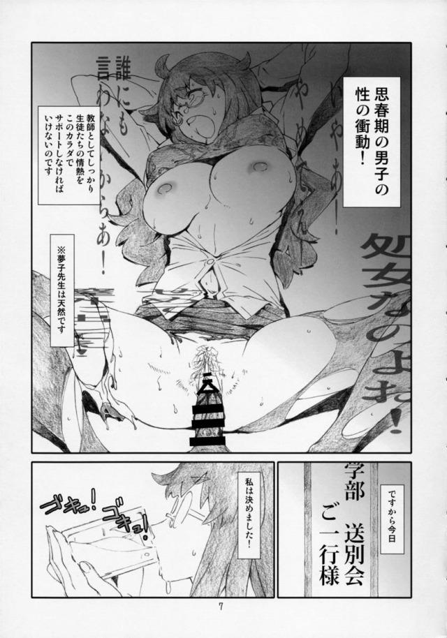06sukebe16012806