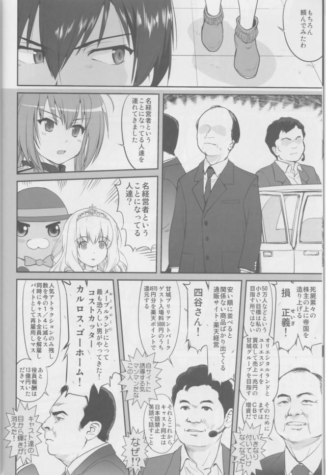 07sukebemanga16010108