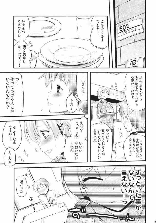 08sukebemanga16010112