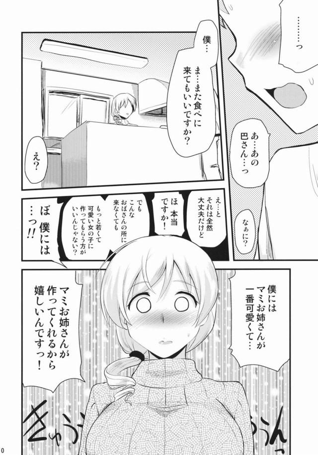 09sukebemanga16010112