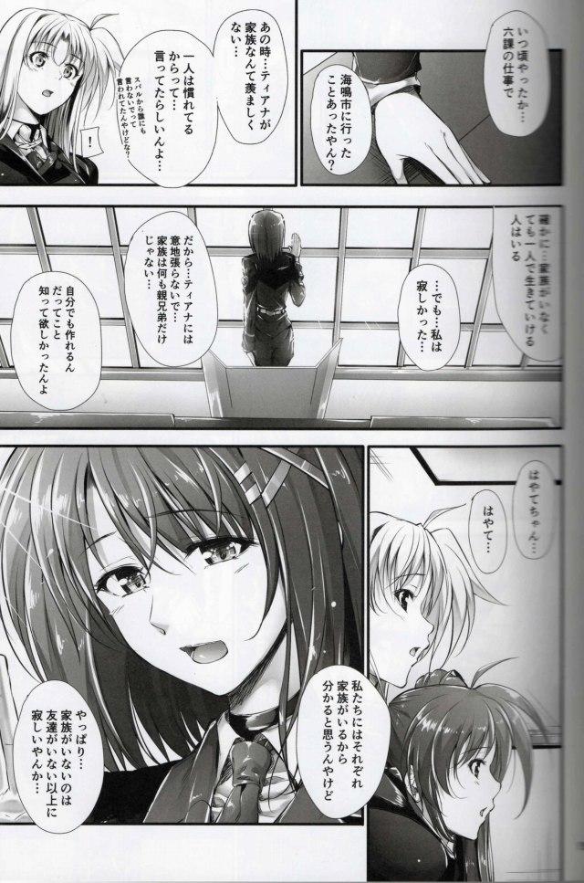 10sukebe16012800