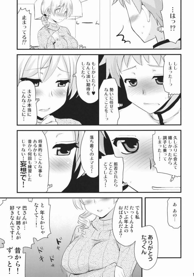 10sukebemanga16010112