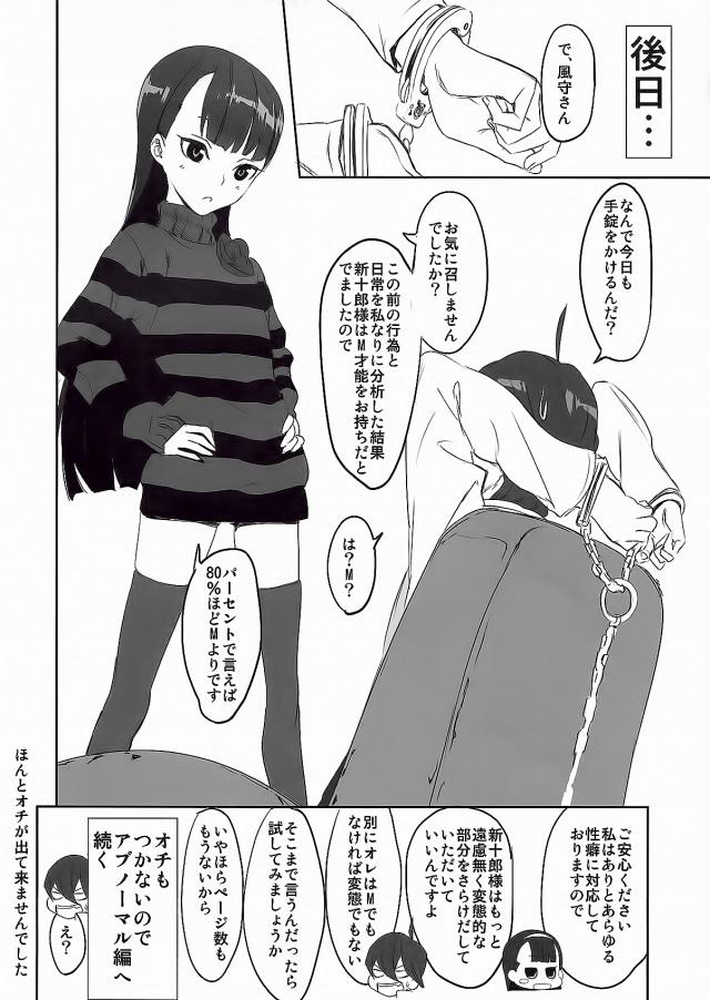 13sukebe16012805
