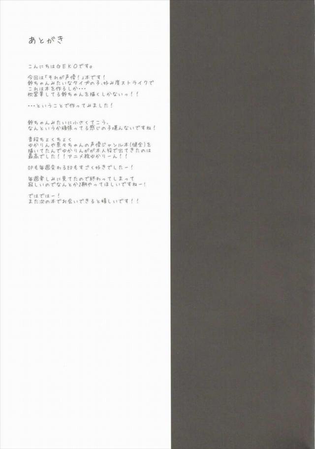 16sukebe16012808