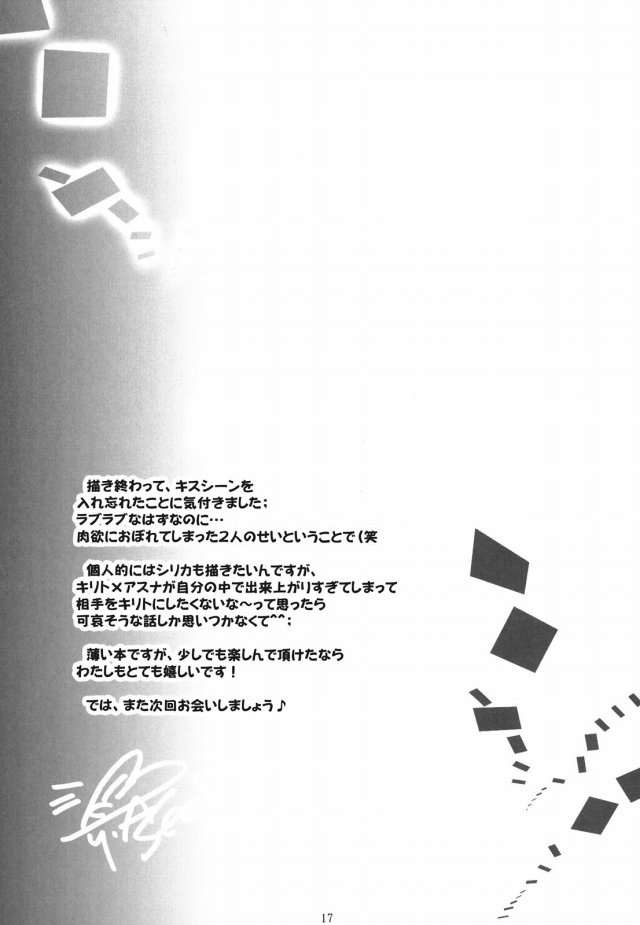 16sukebemanga16010109