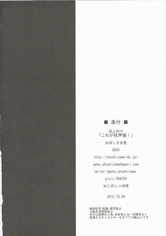 17sukebe16012808