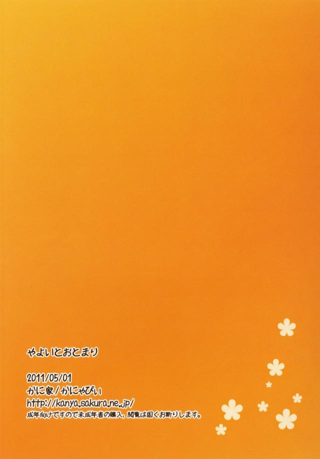 18eromanga16011811