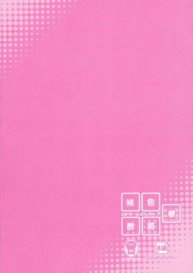 18sukebemanga16010111