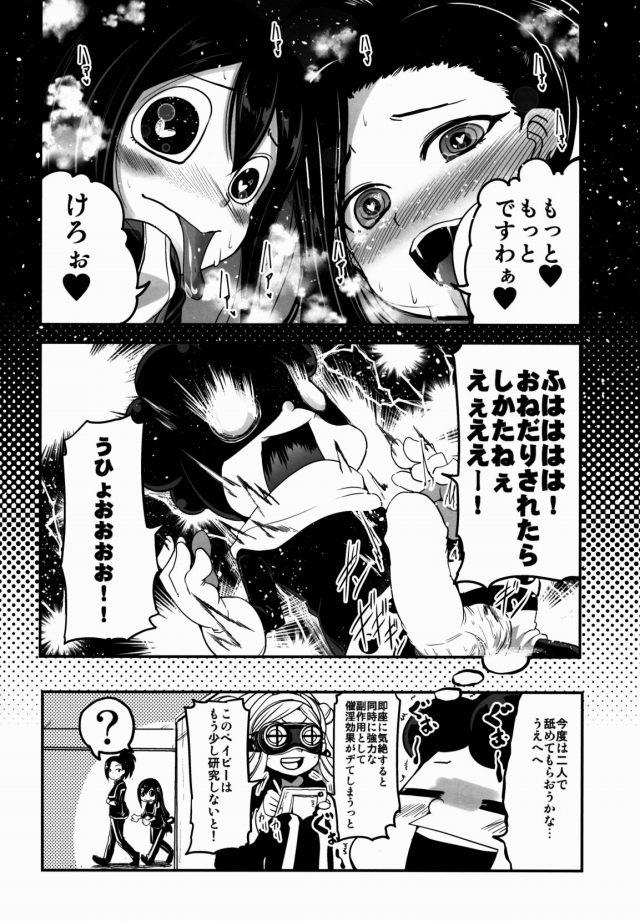 19sukebe16012804
