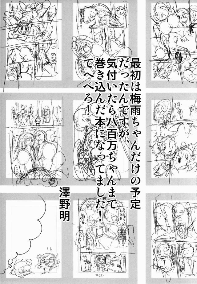 20sukebe16012804