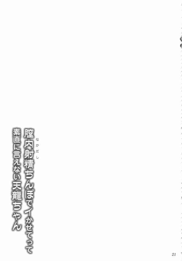 20sukebe16012809