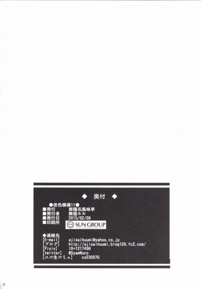 21eromanga16010304