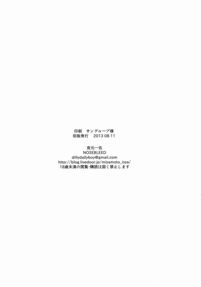 21sukebe16012802