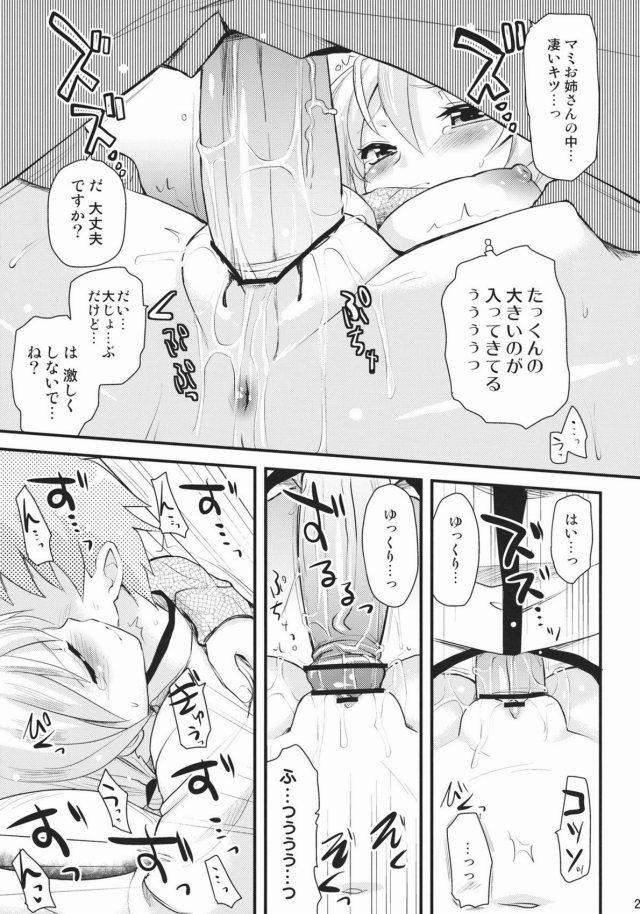22sukebemanga16010112