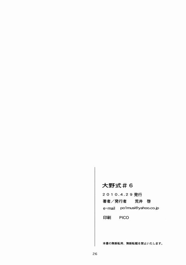 23erogazo16011171