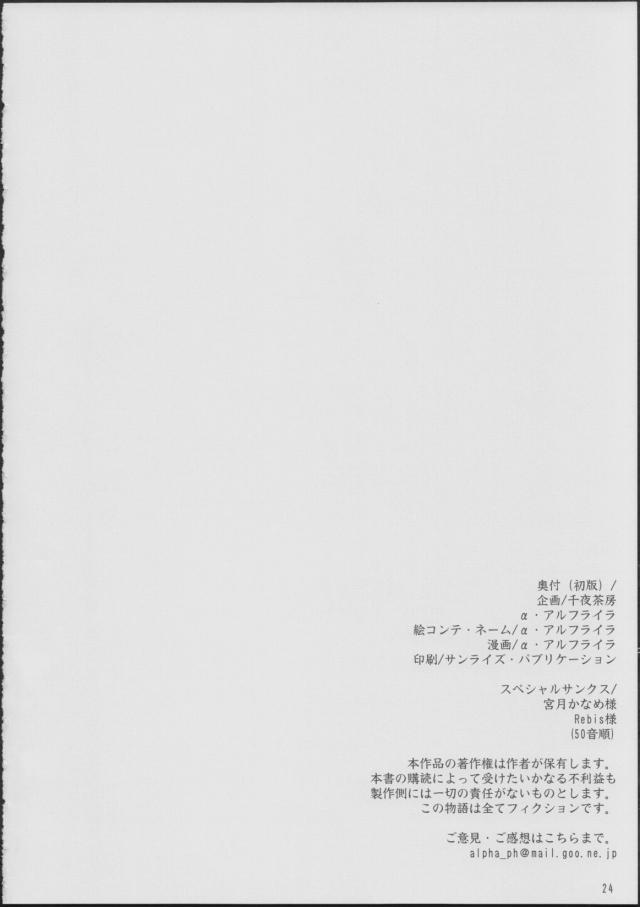 23eromanga1601062
