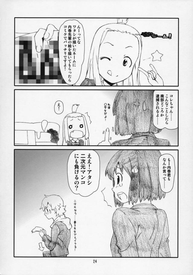 23sukebe16012806