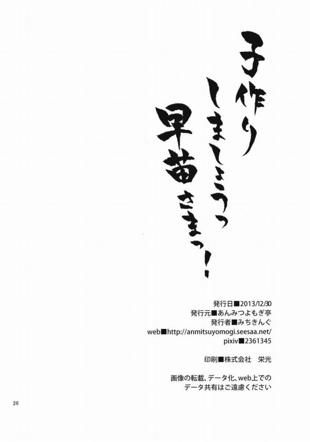 25sukebemanga16010103