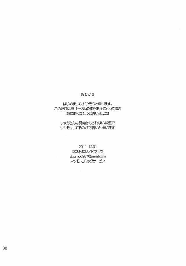 29erogazo16011140