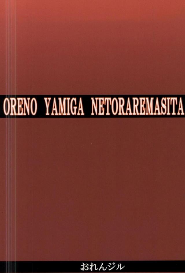 33eromanga1601052
