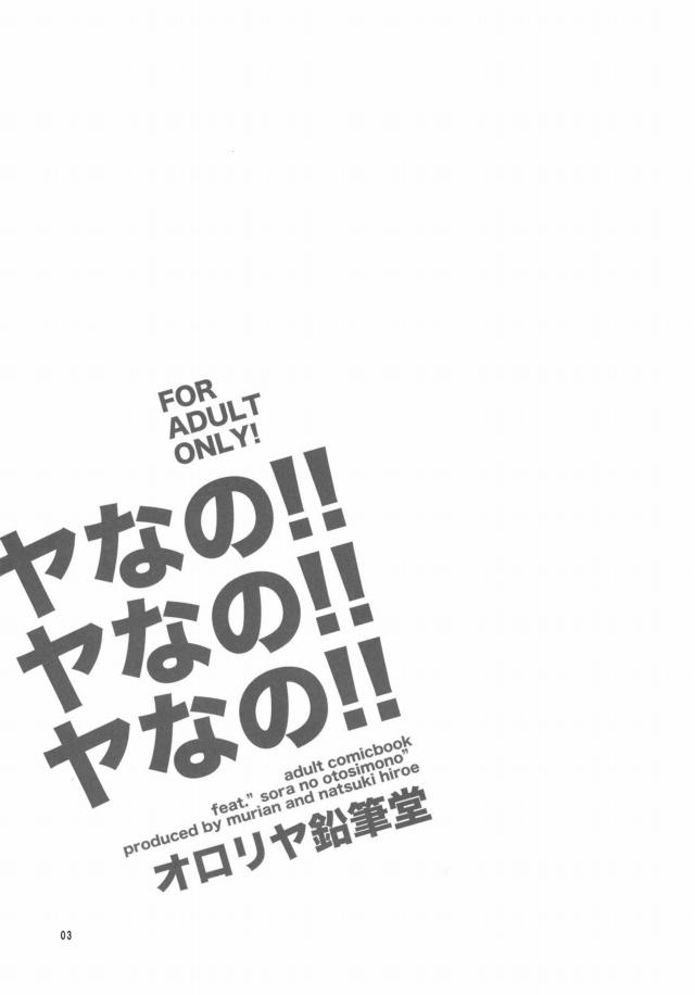 02sukebe16021912