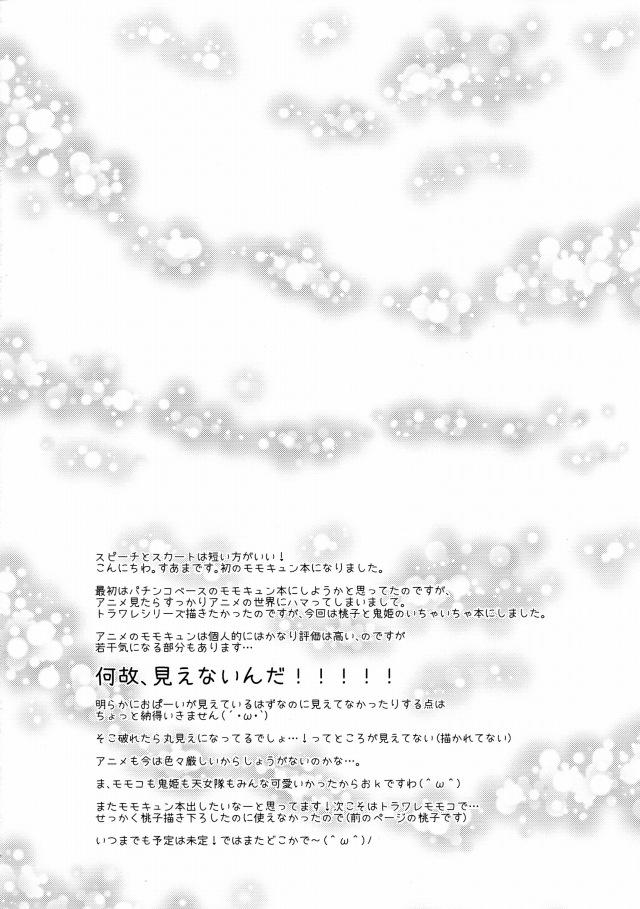 03djoujin16020617