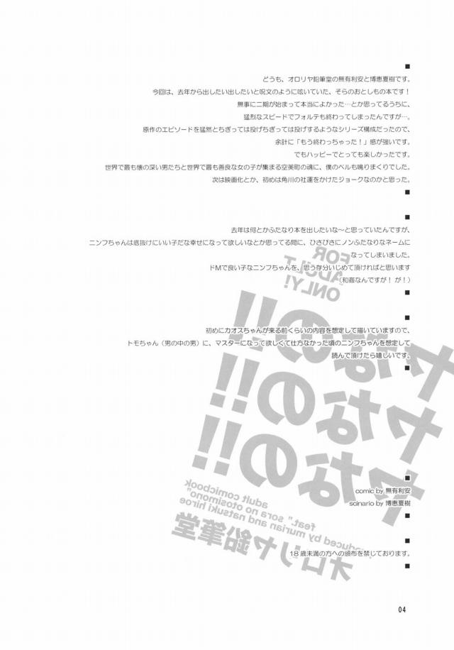 03sukebe16021912