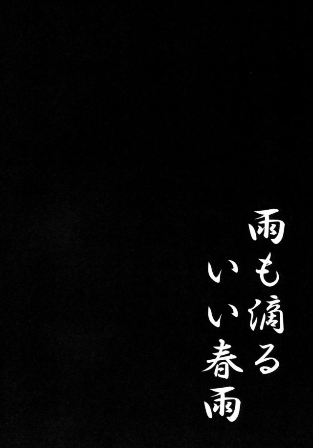 03sukebe16021923