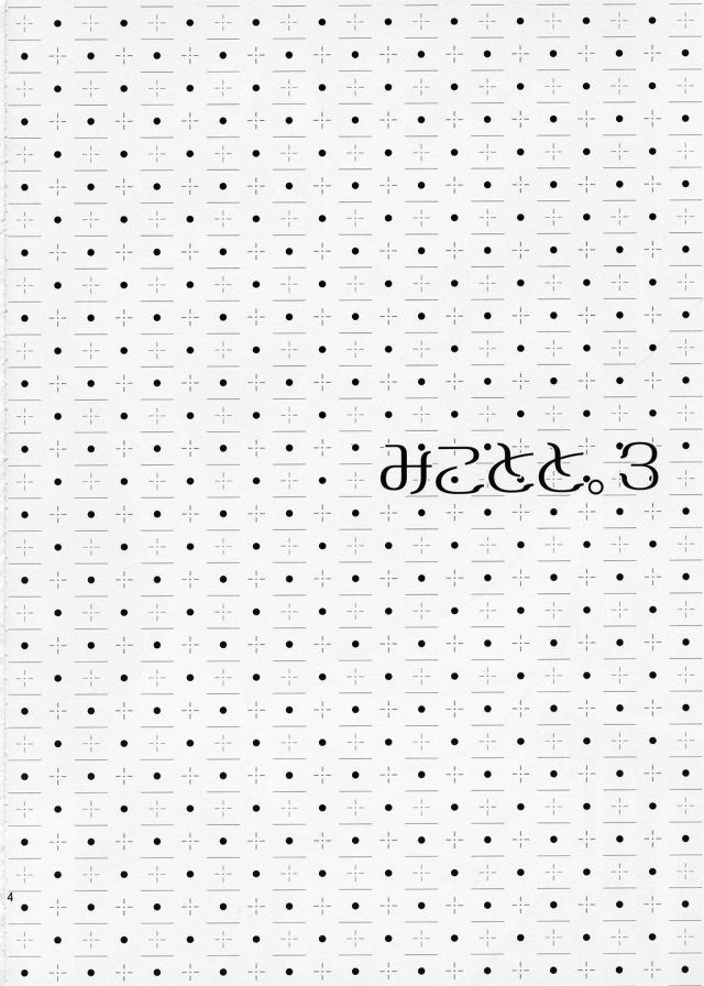 03sukebe16021932