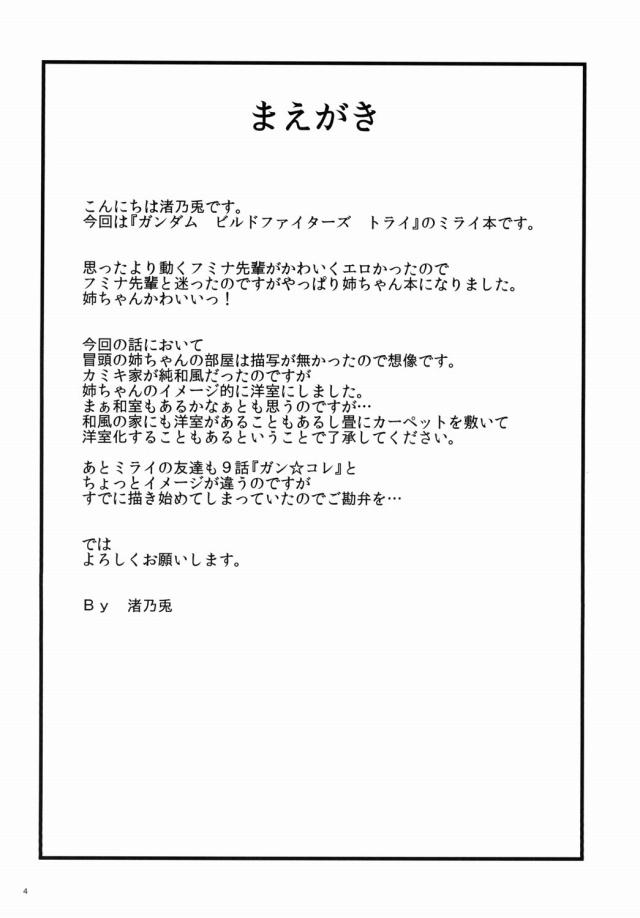 03sukebe16021938