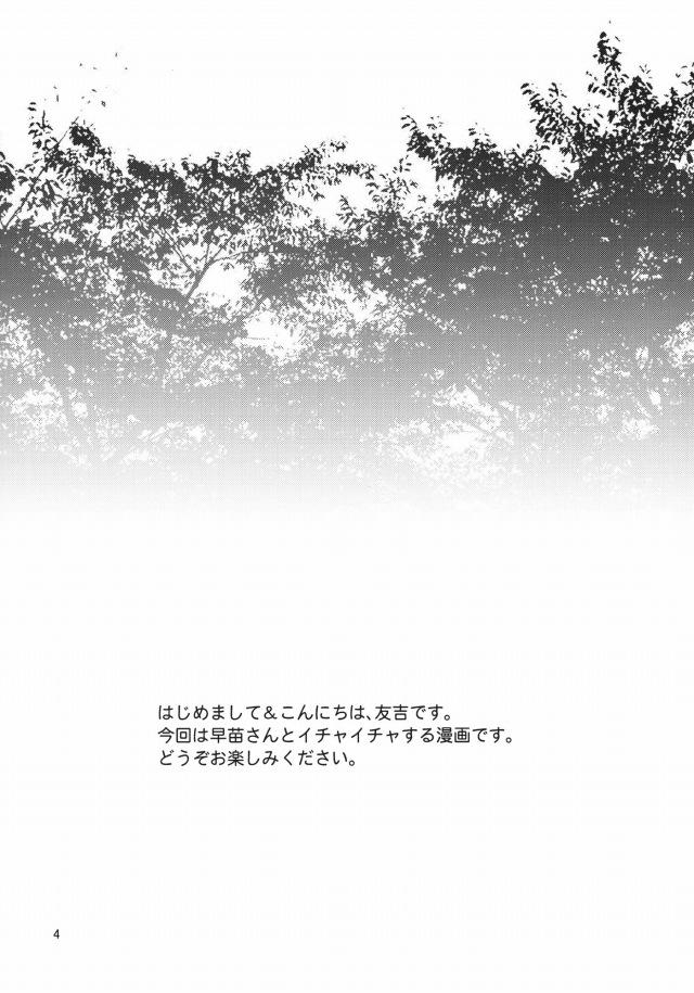 03sukebe16021948