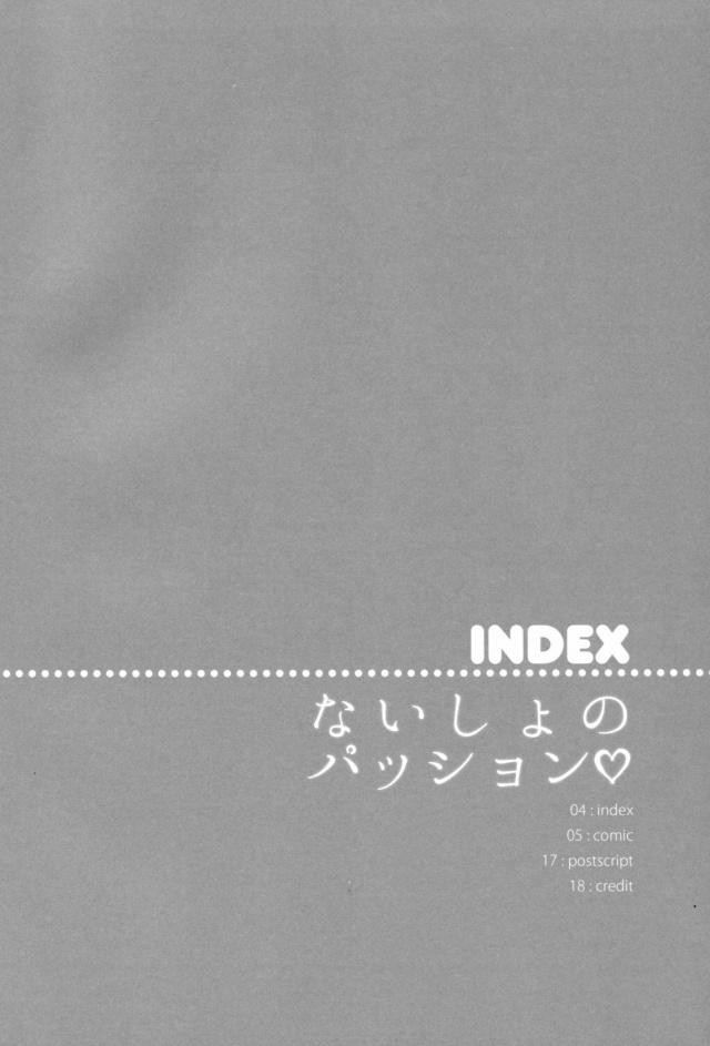 03sukebe16021966